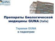 Препараты биологической  медицины GUNA (Italia)  Терапия