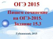LOGO   ОГЭ 2015  Пишем сочинение