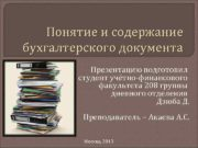 Понятие и содержание бухгалтерского документа