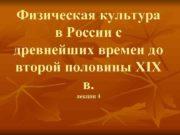 Физическая культура в России с древнейших времен до