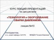 КУРС ЛЕКЦИЙ-ПРЕЗЕНТАЦИЙ   по дисциплине «ТЕХНОЛОГИЯ