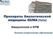 Препараты биологической  медицины GUNA (Italia) Иммунология в