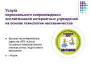 Услуга персонального сопровождения воспитанников интернатных учреждений на основе