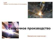 Ур. ФУ Кафедра Технологии сварочного производства