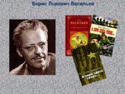 Борис Львович Васильев Борис Васильев родился 21 мая