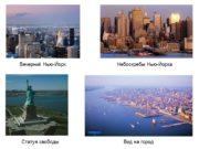 Статуя свободы Вид на город Вечерний Нью-Йорк Небоскребы