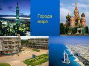 Города мира  Что такое город?