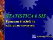 STATISTICA 6 SIS Решения Stat. Soft по контролю
