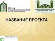 НАЗВАНИЕ ПРОЕКТА  Цель проекта содействие формированию межконфессионального