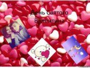 День Святого Валентина День Святого Валентина Love…♥