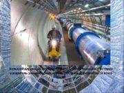 Большой адронный коллайдер (БАК) — самый большой в
