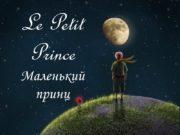 Le Petit Prince Маленький принц Le Petit Prince