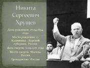 День рождения: 17.04.1894 года Место рождения: с. Калиновка