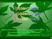 Презентацию подготовил : Винокуров Тимофей ученик,