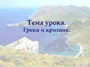 Тема урока. Греки и критяне.  Ш