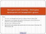 Методический семинар « Методика