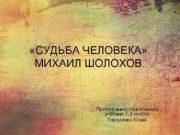 «СУДЬБА ЧЕЛОВЕКА» .  МИХАИЛ ШОЛОХОВ.