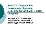 Тема 2. 1. Социальная психология общения. Содержание, функции
