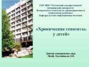 ГОУ ВПО «Ростовский государственный  медицинский университет