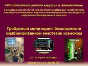 НИИ Неотложной детской хирургии и травматологии 5