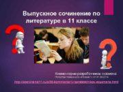 Выпускное сочинение по  литературе в 11