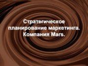 Стратегическое планирование маркетинга. Компания Mars. История компании Mars