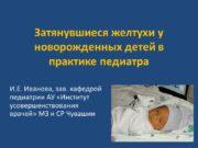 Затянувшиеся желтухи у новорожденных детей в практике педиатра