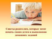 Советы родителям, которые хотят помочь своим детям в