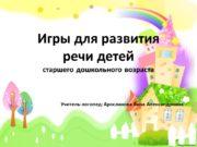 Игры для развития речи детей старшего дошкольного возраста