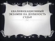 Квалификационный экзамен на должность судьи Экзаменационная комиссия —