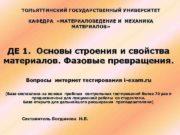 ТОЛЬЯТТИНСКИЙ ГОСУДАРСТВЕННЫЙ УНИВЕРСИТЕТ  КАФЕДРА «МАТЕРИАЛОВЕДЕНИЕ