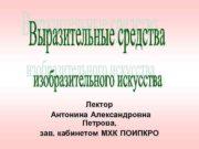 Лектор  Антонина Александровна  Петрова,