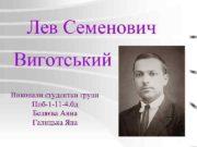 Лев Семенович Виготський Виконали студентки групи