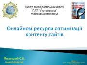 """Могильний С.Б. isearch@ukr.net Кафедра ІТ філії """"Центр післядипломної"""