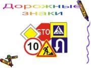 • Существует очень много  дорожных знаков.