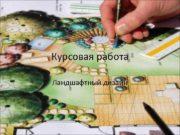 Курсовая работа Ландшафтный дизайн   Состав курсовой
