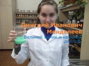 Дмитрий Иванович Менделеев Великий химик и научный деятель