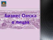 Бизнес Омска в лицах Известные омские предприниматели Виктор