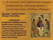 «…В исконный смысл троичности творенья  Смиренный