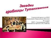Творческий проект по МХК Выполнила: Верхоломова