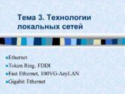 Тема 3. Технологии локальных сетей Ethernet Token Ring,