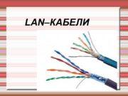 LAN–КАБЕЛИ Кабели парной скрутки для структурированных систем предназначены