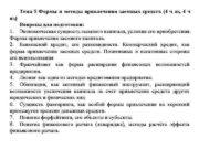 Тема 5 Формы и методы привлечения заемных