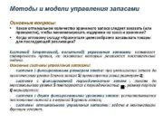 Методы и модели управления запасами Основные вопросы: