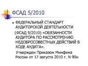 ФСАД 5/2010 n  ФЕДЕРАЛЬНЫЙ СТАНДАРТ АУДИТОРСКОЙ ДЕЯТЕЛЬНОСТИ
