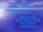 Презентация Художники-иллюстраторы детских книг.   Автор