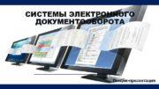 СИСТЕМЫ ЭЛЕКТРОННОГО  ДОКУМЕНТООБОРОТА    Лекция-презентация
