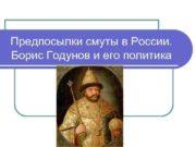 Предпосылки смуты в России. Борис Годунов и его