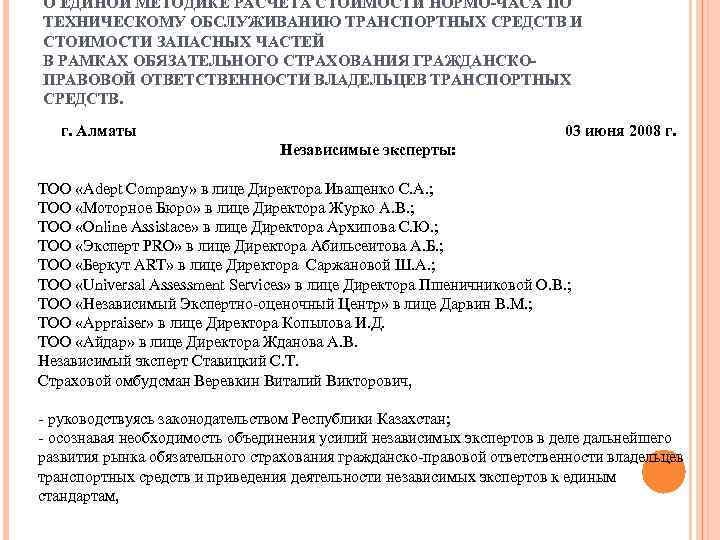 Часа стоимость эксперта нормо москва адреса ломбард часовой