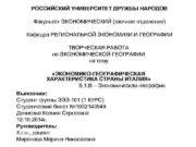 РОССИЙСКИЙ УНИВЕРСИТЕТ ДРУЖБЫ НАРОДОВ  Факультет ЭКОНОМИЧЕСКИЙ